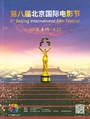 8th Beijing international film festival
