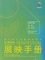 8th Beijing international film festival