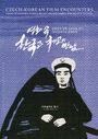 Czech-Korean film encounters