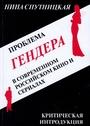 Problema genděra v sovremennom rossijskom kino i serialach